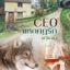 CEO แหกกฎรัก : มณีมายา พลอยวรรณกรรม thumbnail 1