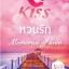 หวนรัก : พุดแก้ว Kiss thumbnail 1