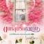 นิายรัก : ตกหลุมรักซาตาน : โกลด์ยิหวา มายโรส โดย Book for smile thumbnail 1