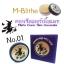 M-Blithe Matte Cover Skin Concealer เอ็มบลายท์ คอนซีลเลอร์ No.01 thumbnail 1