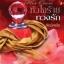 หัวใจร้ายทวงรัก : พันธุ์พเยีย แพสชั่น thumbnail 1