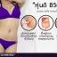 Phyteney ไฟทินี่ ผลิตภัณฑ์ ลดน้ำหนัก ลดความอ้วน ตัวช่วยควบคุมน้ำหนัก thumbnail 4