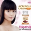 Newway Acerola Cherry By Active อเซเลอร่าเชอร์รี่ thumbnail 4