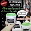 Whitening Booster by Lab-Y ครีมบำรุงผิวเพื่อผิวกระจ่างใส thumbnail 20