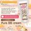 Pure DD Cream by jellys ดีดีครีมเจลลี่ หัวเชื้อผิวขาว thumbnail 9