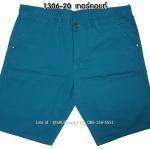 กางเกงขาสั้น MC พรีเมี่ยม 1306-20 สีเทอร์คอยท์