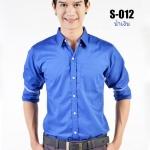 เสื้อเชิ้ตผู้ชายสีน้ำเงิน S-012