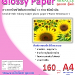 กระดาษอิ้งค์เจ็ทพิมพ์ภาพกันน้ำ 2 หน้า ชนิดผิวมันวาว หนา 160 แกรม ขนาด A4 จำนวน 50 แผ่น