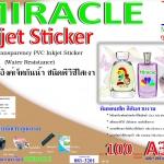 สติ๊กเกอร์อิงค์เจ็ทกันน้ำ ชนิดพีวีซีใสเงา (PVC Clear) หนา 100 ไมครอน ขนาด A3 จำนวน 20 แผ่น