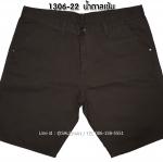 กางเกงขาสั้น MC พรีเมี่ยม 1306-22 สีน้ำตาลเข้ม