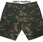กางเกงขาสั้น MC พรีเมี่ยม 1309-2 สีทหารน้ำตาล