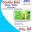 กระดาษอิ้งค์เจท 2หน้า เนื้อมัน/เนื้อด้าน หนา 230 แกรม (กันน้ำ) ขนาด A4 thumbnail 1