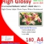 กระดาษอิ้งค์เจ็ทพิมพ์ภาพกันน้ำ ชนิด ผิวมันวาว HIGH GLOSSY Inkjet Photo Paper (Water Resistance) thumbnail 1