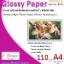 กระดาษอิงค์เจ็ทพิมพ์ภาพกันน้ำ ชนิดเนื้อมัน Glossy Inkjet Photo Paper (Water Resistance) thumbnail 1