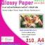 กระดาษอิ้งค์เจ็ทพิมพ์ภาพกันน้ำ ชนิดผิวมัน หนา 210 แกรม ขนาด A4 จำนวน 100 แผ่น thumbnail 1