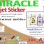 สติ๊กเกอร์อิงค์เจ็ทกันน้ำ ชนิดพีวีซี InkJet Sticker PVC ( Water Resistance) thumbnail 4
