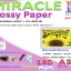 กระดาษอิ้งค์เจ็ทพิมพ์ภาพกันน้ำ 2 หน้า ชนิดผิวมันวาว หนา 140 แกรม ขนาด A3 จำนวน 50 แผ่น thumbnail 1