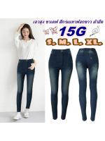 กางเกงยีนส์ขาเดฟเอวสูง ซิบ สีกรมเทาฟอกขาว ผ้ายีนส์ยืดเนื้อดี มี SIZE S,M,L,XL