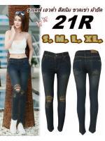 กางเกงยีนส์ขาเดฟเอวต่ำ ยีนส์ยืดเนื้อดี ซิป สีสนิม ขาดเข่า สวยเก๋สไตล์เกาหลี มี SIZE S,M,L,XL