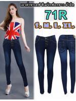 กางเกงยีนส์ขาเดฟเอวต่ำ ยีนส์ยืด กระดุม 3 เม็ด สีเมจิกฟอกขาว แบบสวย ผ้าเนื้อดี มี SIZE S,M,L,XL