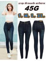 กางเกงยีนส์เอวสูงซิบ สีกรมเมจิก อัดยับหนวด สะกิดขาด ผ้ายืด ใส่เแล้วสูงเพรียวขาดูเรียวเล็ก มี SIZE S,M,L,XL