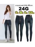 กางเกงยีนส์ขาเดฟเอวสูง ติดกระดุม 5เม็ด ผ้ายืดเนื้อดี สีฟ้าเทา มี SIZE S,M,L,XL