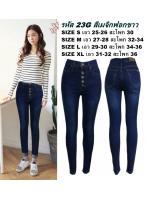 กางเกงยีนส์ขาเดฟเอวสูง ผ้ายืด กระดุม 5 เม็ด สีเมจิกฟอกขาว มี SIZE S,M,L,XL