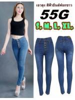 กางเกงยีนส์เอวสูง กระดุม 5 เม็ด ส๊ฟ้ายีนส์ฟอกขาว ผ้ายืดเนื้อดี ใส่กระชับ ช่วยเก็บหน้าท้อง มี SIZE S,M,L,XL