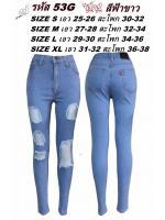 กางเกงยีนส์ทรงเดฟเอวสูง ซิบ สีฟ้าขาว ขาดหน้าขา ขาดเยอะสุดแนว มี SIZE S,M,L,XL