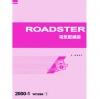 คู่มือซ่อมรถยนต์ MAZDA ROADSTER (2000-1~)