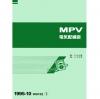 คู่มือซ่อมรถยนต์ MAZDA MPV (1995-10~)