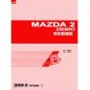 คู่มือซ่อมรถยนต์ MAZDA 2 / DEMIO (2009-9~)