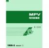 คู่มือซ่อมรถยนต์ MAZDA MPV (1999-5~)