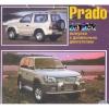 คู่มือซ่อมรถยนต์ WIRING DIAGRAM LAND CRUISER PRADO 1KZ-TE