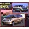 คู่มือซ่อมรถยนต์ WIRING DIAGRAM ESTIMA, ALPHARD1MZ-FE , 2AZ-FE