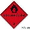 ป้ายขนส่งสารเคมี และวัตถุอันตราย