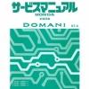 คู่มือซ่อมรถยนต์ HONDA DOMANI (1997-4~)