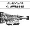 คู่มือการซ่อม เกียร์อัตโนมัติ รุ่น AWR6B45 รุ่นใหม่ อีซูซุดีแมคซ์ บูลเพาเวอร์