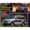 คู่มือซ่อมรถยนต์ WIRING DIAGRAM MITSUBISHI PAJERO_เครื่องยนต์ 4D56, 4M40