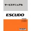 คู่มือซ่อมรถยนต์ SUZUKI ESCUDO (2000-4~)