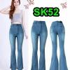 กางเกงยีนส์เอวสูงขาม้า ยีนส์ยืด สีฟ้าขาวอมฟ้าเขียว ใส่แล้วเพรียว มี SIZE S,M,L,XL