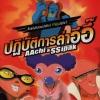 Aachi & Ssipak / ปฏิบัติการล่าอึอึ๊ / 1 แผ่น DVD (พากย์ไทย+บรรยายไทย)
