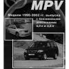 คู่มือซ่อมรถยนต์ WIRING DIAGRAM MAZDA MPV ปี 99-02 เครื่องยนต์ FS-DE, GY-DE