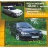 คู่มือซ่อมรถยนต์ WIRING DIAGRAM MAZDA 626, CAPELLRA ปี 97-02 (2WD, 4WD)