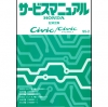 คู่มือซ่อมรถยนต์ HONDA CIVIC/CIVIC FERIO (1995-2~)