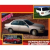 คู่มือซ่อมรถยนต์ WIRING DIAGRAM COROLLA-SPRINTER 4A-FE, 4E-FE, 2E