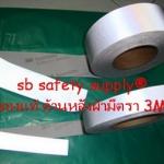 ผ้าสะท้อนแสง 3m-8912 (Scotchlite Reflective Material)