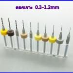 ดอกเจาะ ขนาด 0.30-1.20มม. (1ชุด มี10ดอกเจาะ) PCB Print Circuit Board Drill Bits Engraving Drill Bit