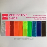 แถบPVC สะท้อนแสง แบบเรียบ กว้าง 1 นิ้ว