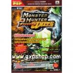 Book: Monster Hunter Freedom Unite